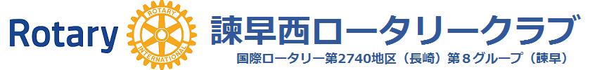 諌早西ロータリークラブ(公式サイト)